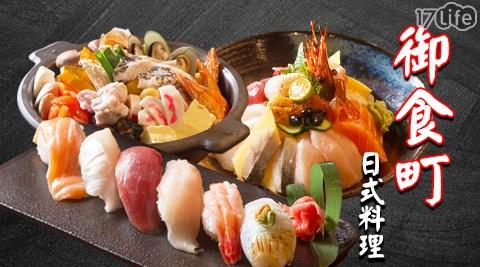 御食町/日式/海鮮/生魚片/折抵卷