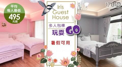 Iris Guest House/iris/渡假/七星潭/電梯/麻糬/洄瀾/炸蛋蔥油餅/iris house/花蓮住宿/花蓮民宿/花蓮/IrisGuestHouse