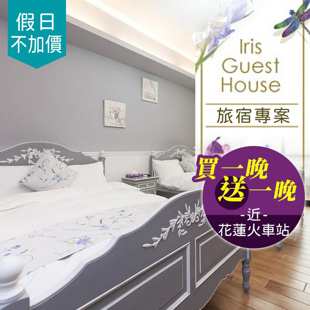 Iris Guest House-(A).雙人豪華房x買一晚送一晚$1888