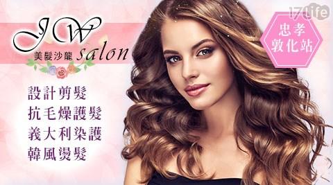 JW Salon/專業設計剪髮/對抗毛燥護髮/義大利Screen染髮/韓風捲髮溫熱塑燙染護燙/染髮/燙髮/護髮/髮質保養