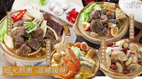 呷七碗/食補/鍋物/湯品/海鮮鍋/薑母鴨/麻油雞/紅燒牛肉湯/紅燒牛肉/牛肉鍋/晚餐/油飯