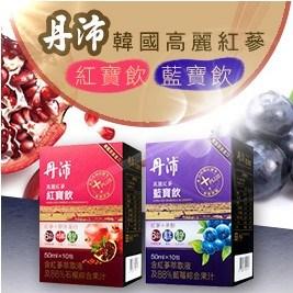【丹沛】韓國高麗紅蔘藍寶飲/紅寶飲