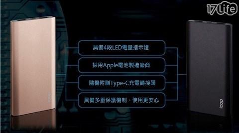 行動電源/電源/充電/LOOP/台灣製/鋁合金/輕薄/LED/台灣製鋁合金輕薄行動電源/10000mAH