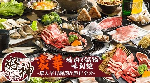 好神/燒肉/goodgodyakiniku/豪華/鍋物/吃到飽/海鮮/假日/特殊節日可用/火鍋