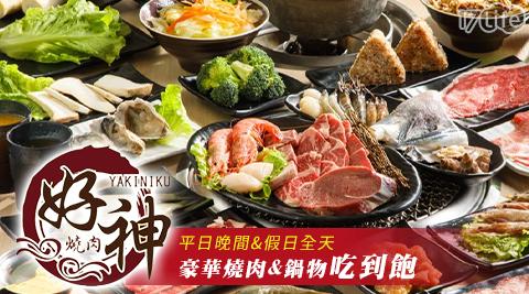 好神/燒肉/goodgodyakiniku/豪華/鍋物/吃到飽/海鮮
