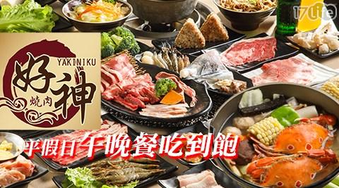 好神/燒肉/goodgodyakiniku/午晚餐/吃到飽/燒肉/海鮮/聚餐