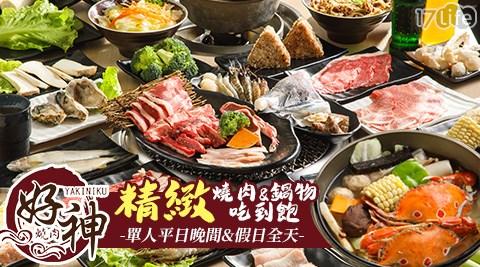 好神/燒肉/goodgodyakiniku/鍋物/吃到飽/海鮮/好神燒肉/ 假日/特殊節日可用/火鍋
