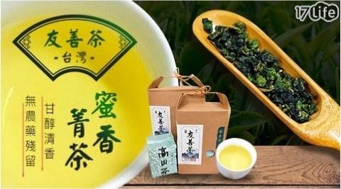 友善茶/蜜香青茶/春茶/下午茶/泡茶/解膩/茶包/茶葉/去油