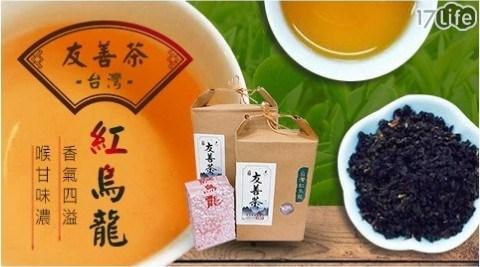 友善茶/紅烏龍/紅茶/烏龍茶/去油解膩/茶葉/下午茶