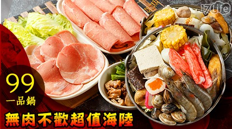 99一品鍋-單人無肉不歡高CP海陸鍋物/火鍋/鍋物/海鮮/海陸/肉/海鮮鍋/大腸鴨血鍋/韓式泡菜鍋/川味麻辣鍋/藥膳養生鍋/蕃茄蔬菜鍋/泰式酸辣鍋