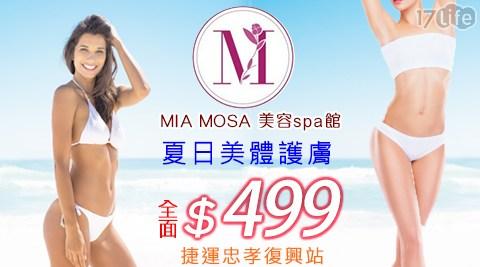 MIA MOSA/美容spa/spa/臉部保養/皮膚/淨化/緊緻/修護/溫體按摩/按摩