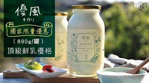 優風手作/優格/頂級優格/鮮奶優格/天然/下午茶/益生菌/獨家優惠