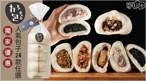 網路熱搜超人氣!打包DABAO手作包子饅頭,多達15 種口味,9款店家經典組合,17life 全品項獨家優惠!