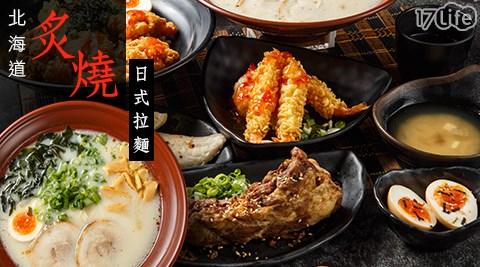 北海道/炙燒/日式拉麵/豚骨/唐揚炸雞/烤鯖魚/泡菜