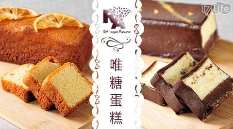 唯。糖RA:unique Patisserie 法式甜點/金磚乳酪蛋糕/白蘭地香橙蛋糕/香橙蛋糕/微糖/唯糖/甜點店/蛋糕店/甜點/甜品/唯糖RA/RA/蛋糕/巧克力蛋糕/金磚乳酪/乳酪蛋糕/白蘭地/金磚蛋糕/外帶/到店取貨/慶生/生日蛋糕