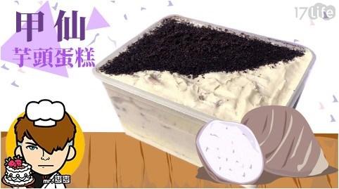 蛋糕/點心/下午茶/麥麥先生/甲仙芋頭蛋糕/芋頭/芋頭蛋糕
