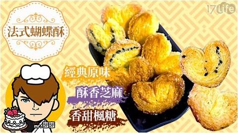 麥麥先生/蝴蝶酥/餅乾/原味/芝麻