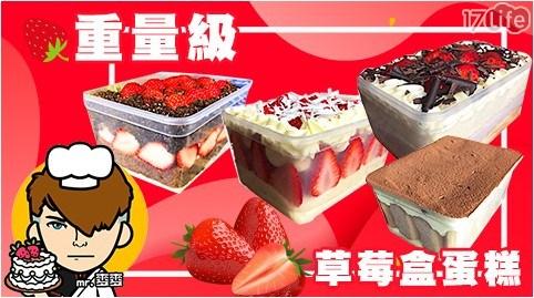 麥麥先生/重量級草莓盒蛋糕/草莓/草莓寶盒/草莓蛋糕/芋頭/巧克力/oreo/榴槤/下午茶/點心/團購美食/辦公室團購/大湖草莓