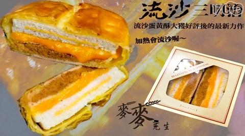 起酥三明治/三明治/麥麥先生/下午茶/麵包