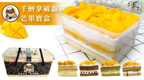 麥麥先生/人氣甜品/芒果/千層蛋糕/巧克力/抹茶