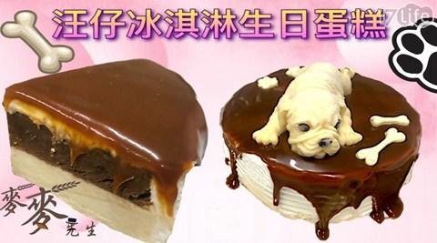 麥麥先生/冰淇淋蛋糕/甜點/蛋糕/糕點