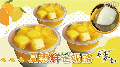 麥麥先生/芒果奶酪/夏戀鮮芒奶酪/奶酪/芒果/夏天/消暑甜點/下午茶/甜點/點心