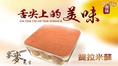 提拉米蘇/蛋糕/高點/下午茶/甜點/生日蛋糕