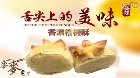 榴槤酥/甜點/下午茶