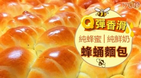 老麵製作的蜂蛹麵包,不添加任何一滴水,全鮮乳製成,純蜂蜜取代砂糖,Q彈香濃,一口咬下滿滿蜂蜜感動味蕾!