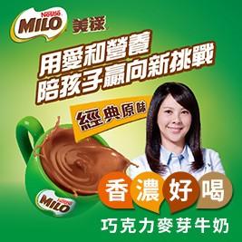 【雀巢】美祿巧克力麥芽牛奶飲品