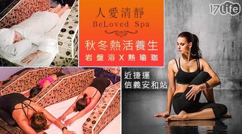 人愛清靜BeLoved Spa-秋冬熱活養生能量~日本北海道神黑石岩盤浴+熱瑜珈