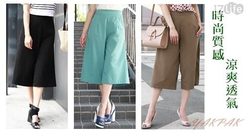 玉纖維/專利/寬鬆/顯瘦/褲裙/寬褲/涼感
