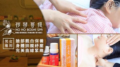 何荷菩提健康SPA養生會館-漢方美顏靚白護膚/身體排酸紓壓/曲線緊緻課程
