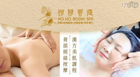 【台中】何荷菩提hohospa-背部經絡按摩/漢方美肌課程