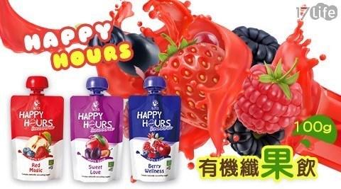 HAPPY HOURS/有機/有機纖果飲/纖果飲/水果泥/寶寶副食品/果泥/副食品/蘋果/藍莓/覆盆莓/洋梨/水果