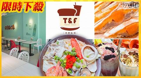 T&F/手作吐司/崇明店/打拋/鍋燒意麵/甜點