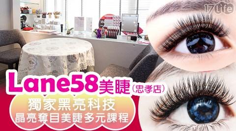 Lane58/忠孝店/東區美睫/美睫/6D/3D/黑鑽/宇宙鑽/水貂