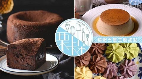 栗卡朵/洋菓子/精緻/五星/主廚/甜點/蛋糕/學甲/法芙娜
