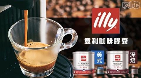 深烘焙/中烘焙/美式/咖啡/膠囊/咖啡機/咖啡豆/香氣/咖啡粉/膠囊咖啡/咖啡膠囊/illy/意利/濃縮/阿拉比加/義大利原裝進口/拿鐵