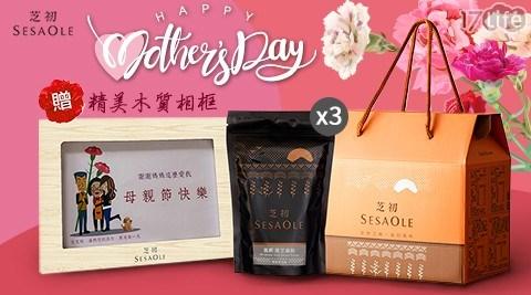 芝初/母親節/禮盒/相框/芝麻粉/高鈣/高鈣芝麻粉