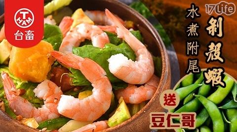 台畜/即時/調理包/蛋白質/運動/懶人料理/早餐/毛豆/豆仁哥/下酒菜/小菜/KTV
