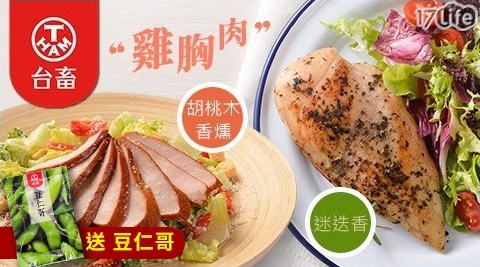 台畜/雞胸肉/即食雞胸肉/即時/調理包/健身/蛋白質/運動/懶人料理/早餐/肉