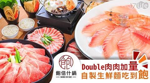 飽倍什鍋/火鍋/海鮮/肉片/生鮮麵