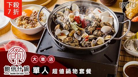 飽倍什鍋/大墩店/單人鍋/火鍋/烏骨雞/暖鍋/聚餐/台中火鍋