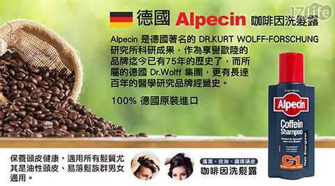 ALPECIN/咖啡/咖啡因/洗髮露/洗髮/洗髮精
