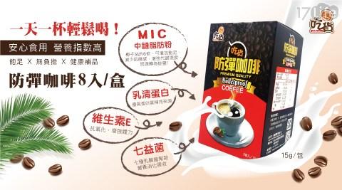 吃貨/生酮飲品防彈咖啡/生酮/防彈咖啡/網紅推薦/塑身/瘦身/咖啡