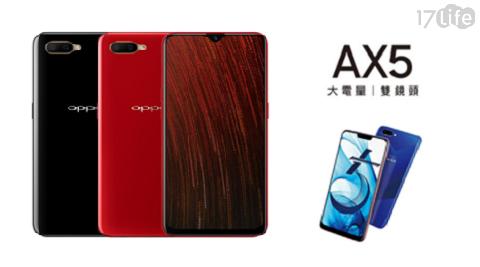 智慧型手機/手機/OPPO/AX5s/OPPO AX5s/6.2吋水滴螢幕大電量八核心智慧型手機/大電量/八核心智慧型手機