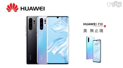 智慧型手機/手機/HUAWEI/P30/6.1吋八核心智慧型手機