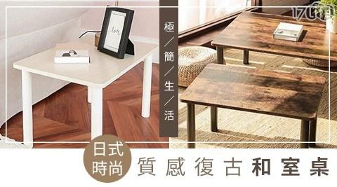 和室桌/日式/復古/時尚/茶几/矮桌