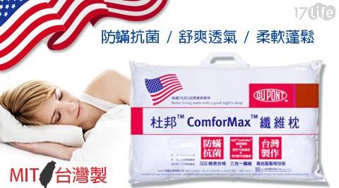 美國/杜邦/ComforMax/防螨/抗菌/纖維枕/枕頭